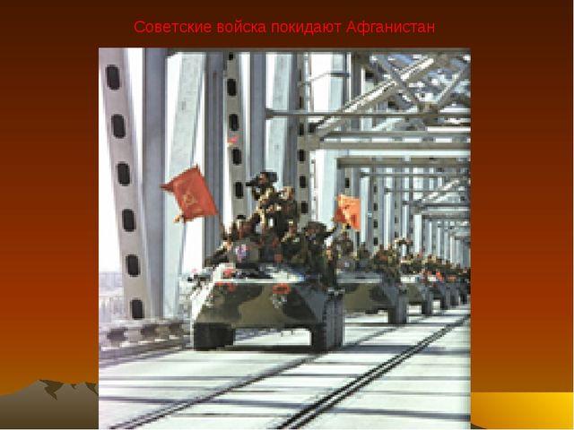 Советские войска покидают Афганистан