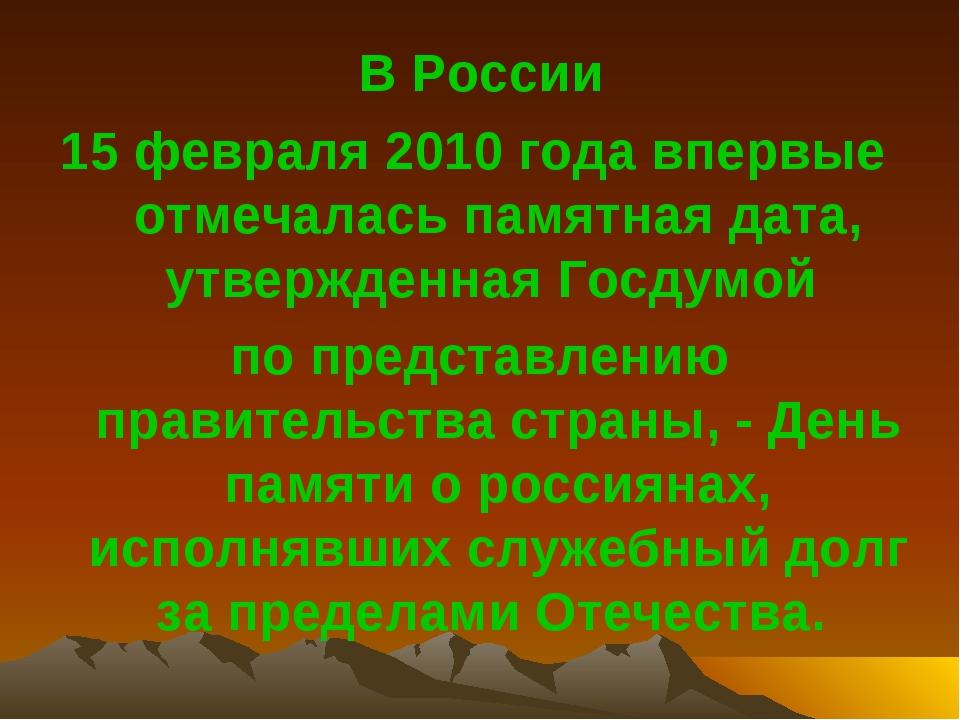 В России 15 февраля 2010 года впервые отмечалась памятная дата, утвержденная...