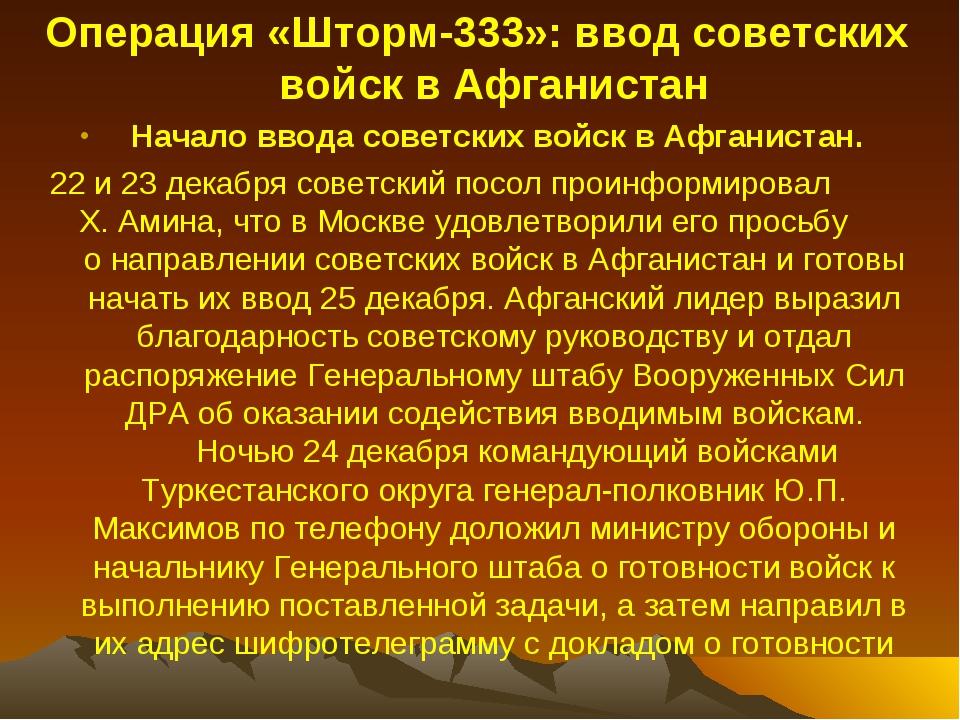 Операция «Шторм-333»: ввод советских войск в Афганистан  Начало ввода советс...