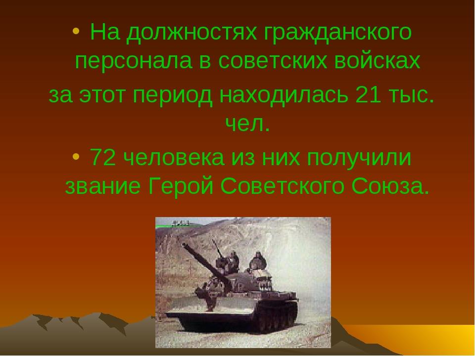 На должностях гражданского персонала в советских войсках за этот период наход...