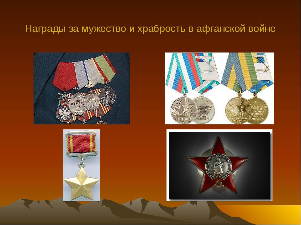 Награды за мужество и храбрость в афганской войне