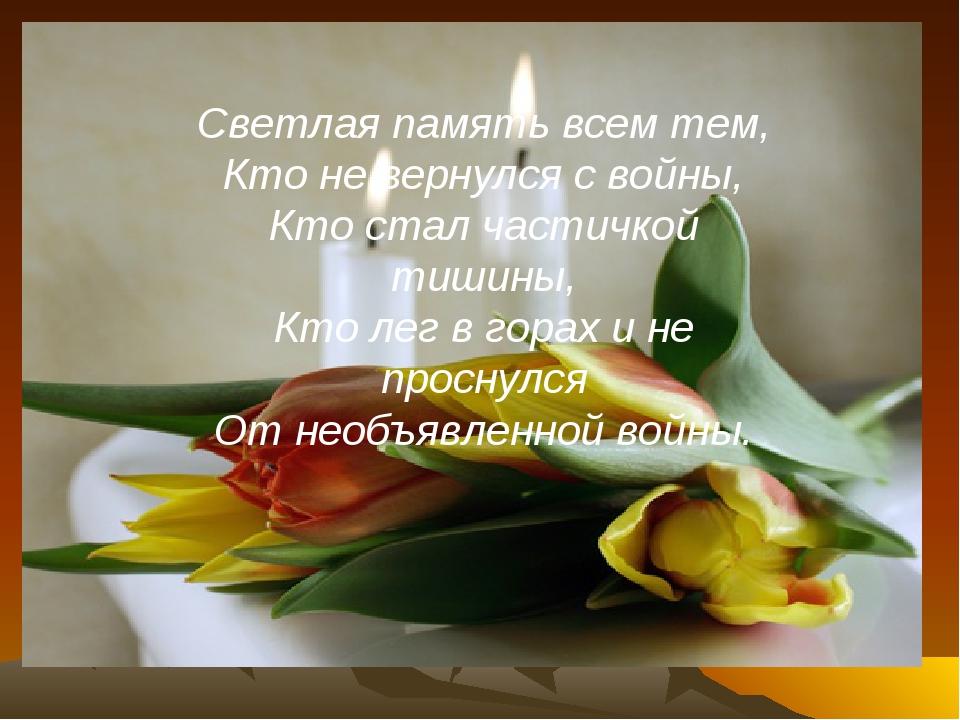 Светлая память всем тем, Кто не вернулся с войны, Кто стал частичкой тишины,...