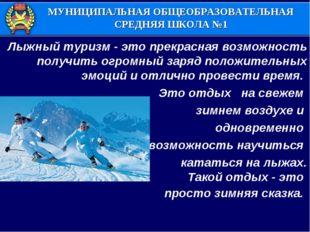 Лыжный туризм - это прекрасная возможность получить огромный заряд положител