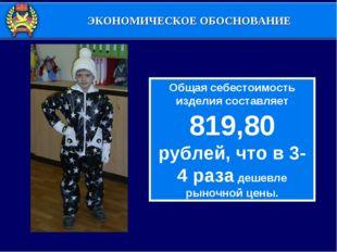 Общая себестоимость изделия составляет 819,80 рублей, что в 3-4 раза дешевле