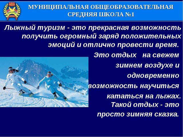 Лыжный туризм - это прекрасная возможность получить огромный заряд положител...