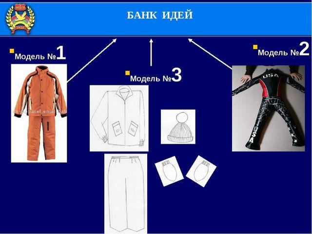 Модель №3 Модель №2 БАНК ИДЕЙ Модель №1