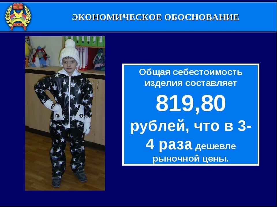 Общая себестоимость изделия составляет 819,80 рублей, что в 3-4 раза дешевле...
