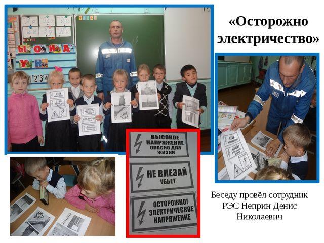 «Осторожно электричество» Беседу провёл сотрудник РЭС Неприн Денис Николаевич