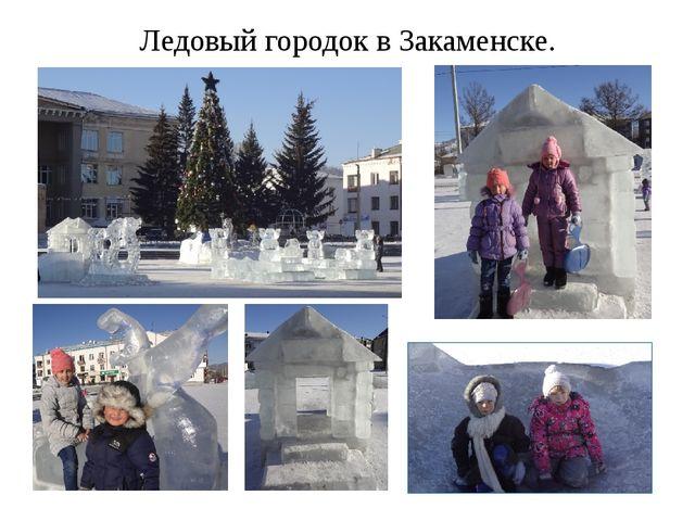 Ледовый городок в Закаменске.
