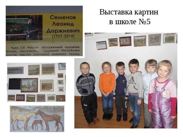 Выставка картин в школе №5