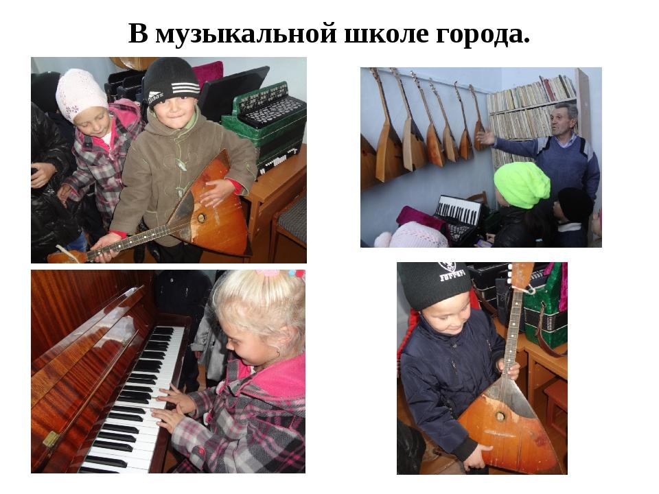 В музыкальной школе города.