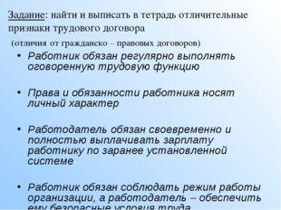 Задание: найти и выписать в тетрадь отличительные признаки трудового договора