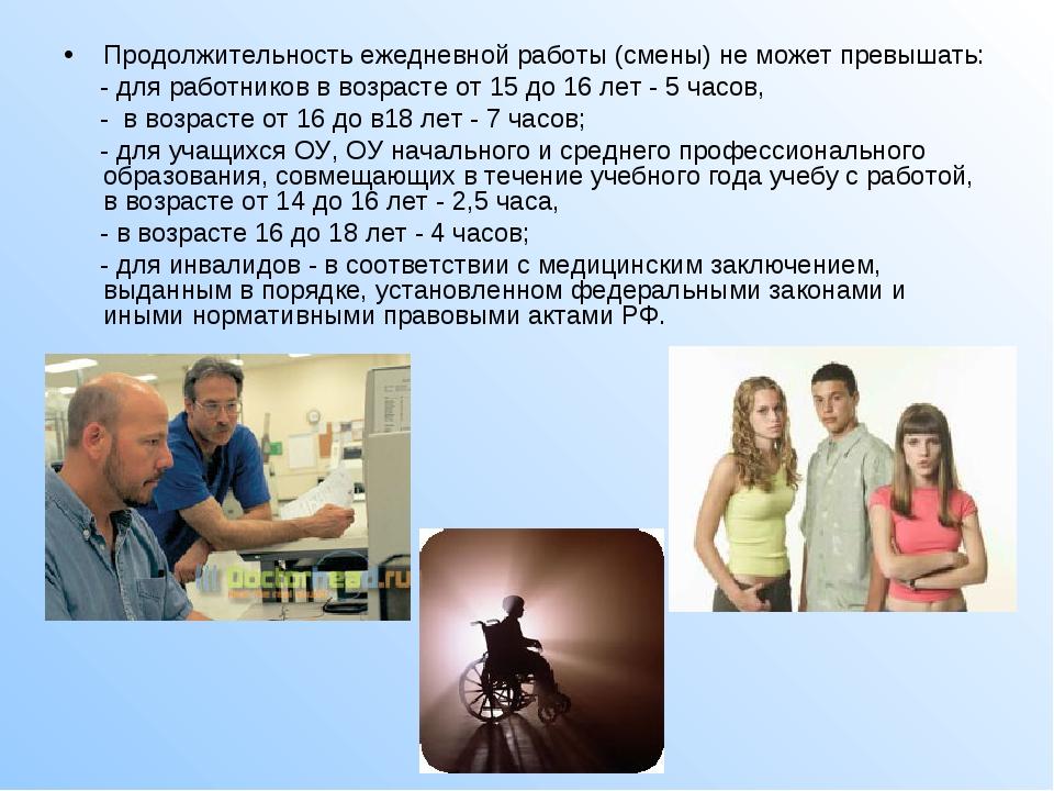 Продолжительность ежедневной работы (смены) не может превышать: - для работни...
