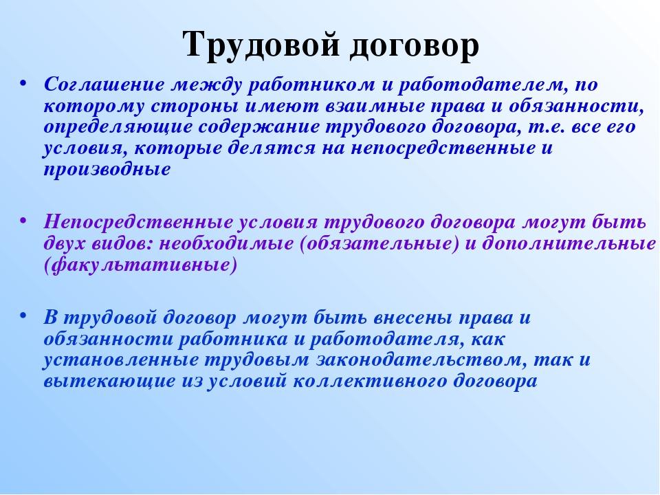 Трудовой договор Соглашение между работником и работодателем, по которому сто...