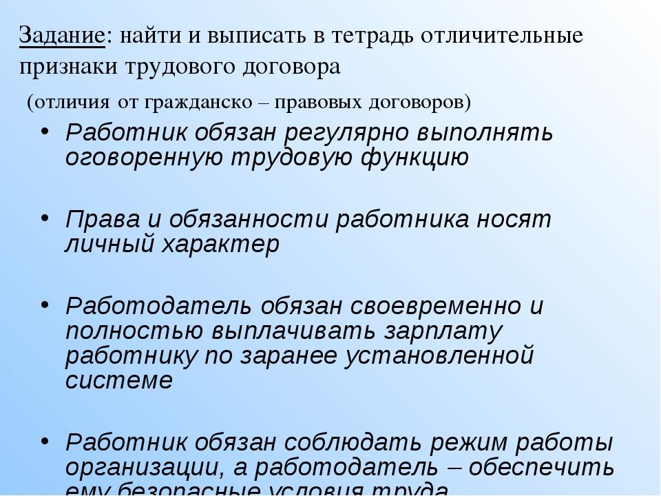 Задание: найти и выписать в тетрадь отличительные признаки трудового договора...
