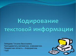 Лебедева Татьяна Васильевна. Преподаватель математики, информатики. Предметна
