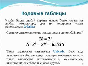 Кодовые таблицы Чтобы буквы любой страны можно было читать на любом компьютер
