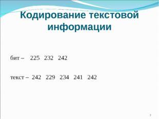 Кодирование текстовой информации бит – 225 232 242 текст – 242 229 234 2