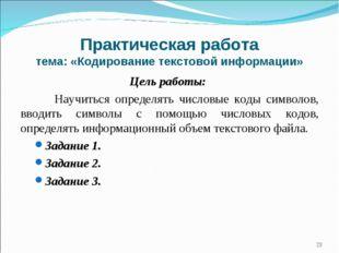Практическая работа тема: «Кодирование текстовой информации» Цель работы: На
