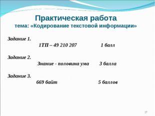 Практическая работа тема: «Кодирование текстовой информации» Задание 1. 1ТП –