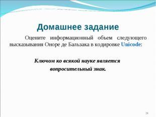 Домашнее задание Оцените информационный объем следующего высказывания Оноре