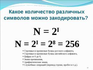 Какое количество различных символов можно закодировать? N = 2I N = 2I = 28 =