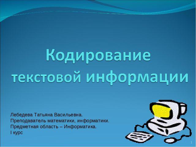 Лебедева Татьяна Васильевна. Преподаватель математики, информатики. Предметна...