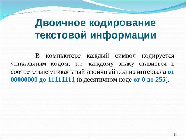 Двоичное кодирование текстовой информации  В компьютере каждый символ кодиру...