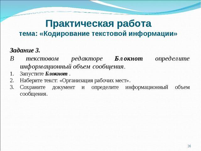 Практическая работа тема: «Кодирование текстовой информации» Задание 3. В тек...