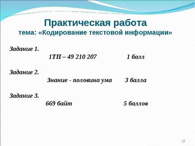 Практическая работа тема: «Кодирование текстовой информации» Задание 1. 1ТП –...
