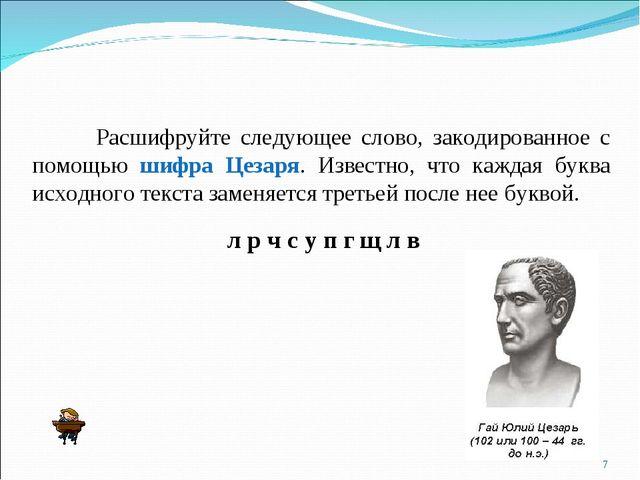 Расшифруйте следующее слово, закодированное с помощью шифра Цезаря. Известно...
