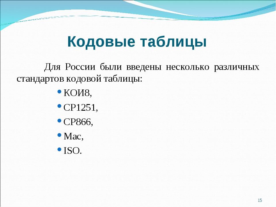 Кодовые таблицы Для России были введены несколько различных стандартов кодов...