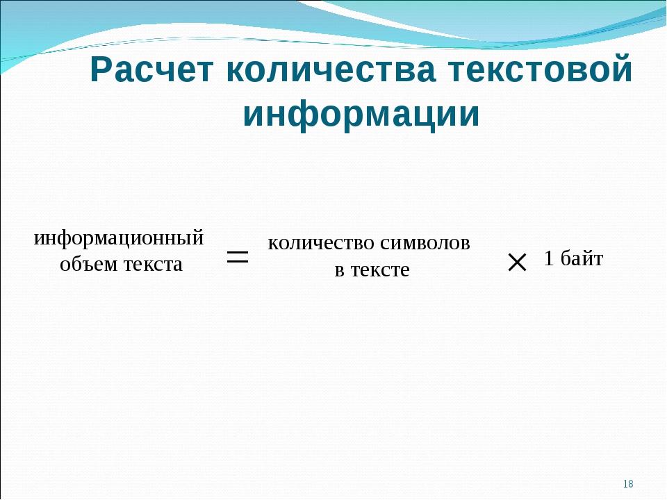 Расчет количества текстовой информации информационный объем текста = количест...
