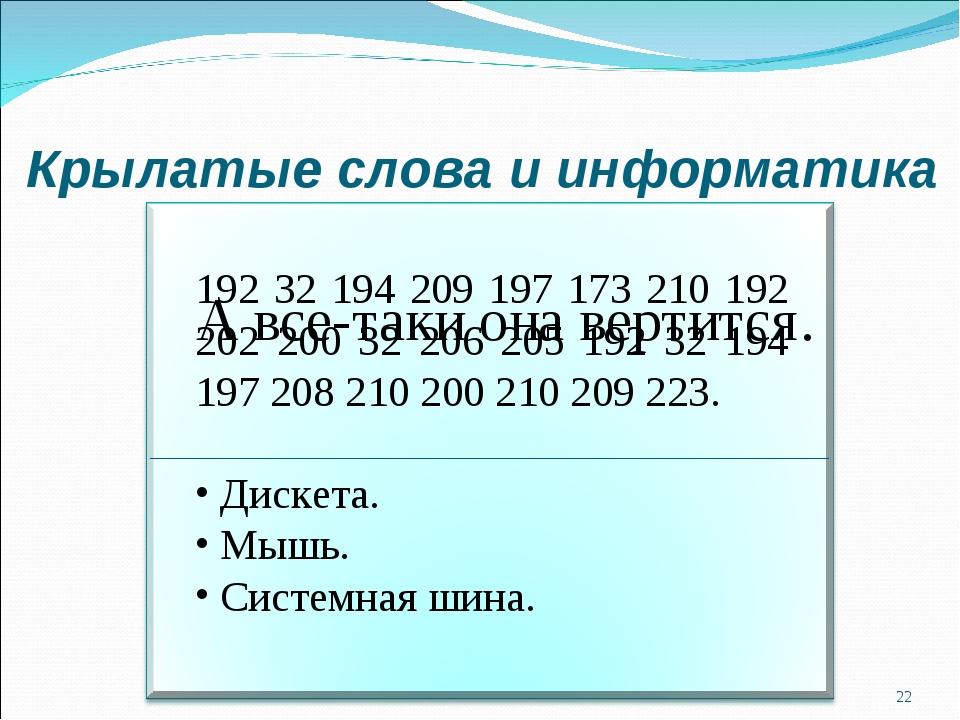 Крылатые слова и информатика 192 32 194 209 197 173 210 192 202 200 32 206 20...