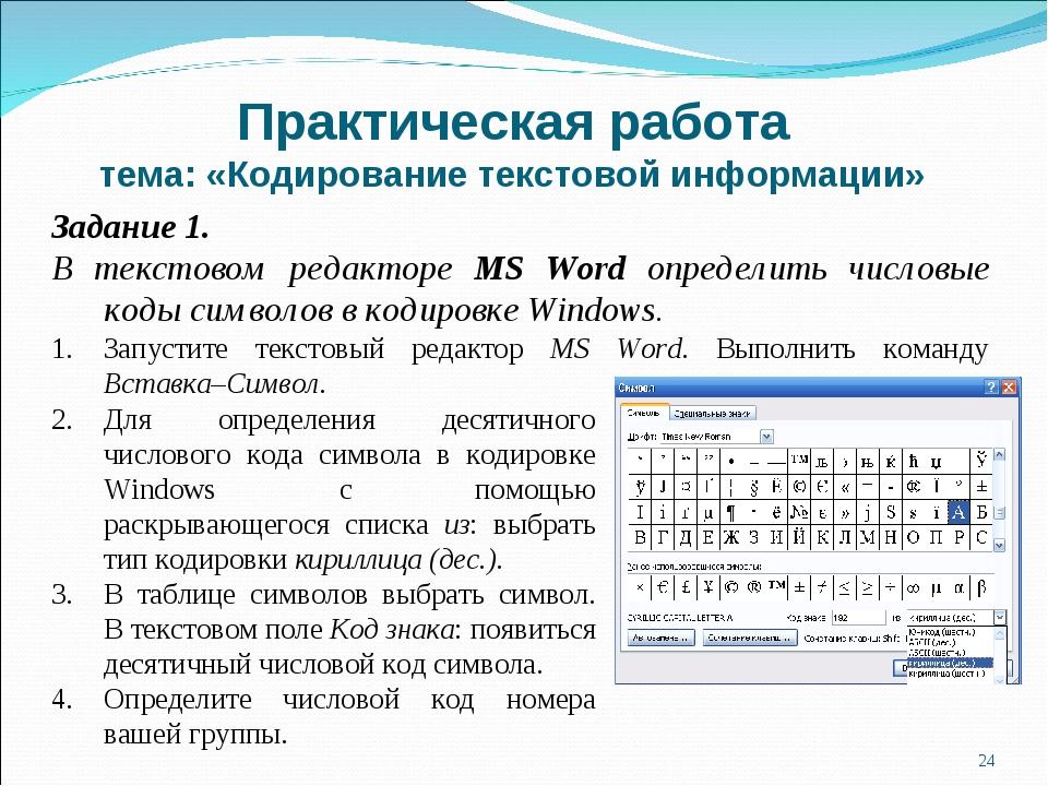 Практическая работа тема: «Кодирование текстовой информации» Задание 1. В тек...