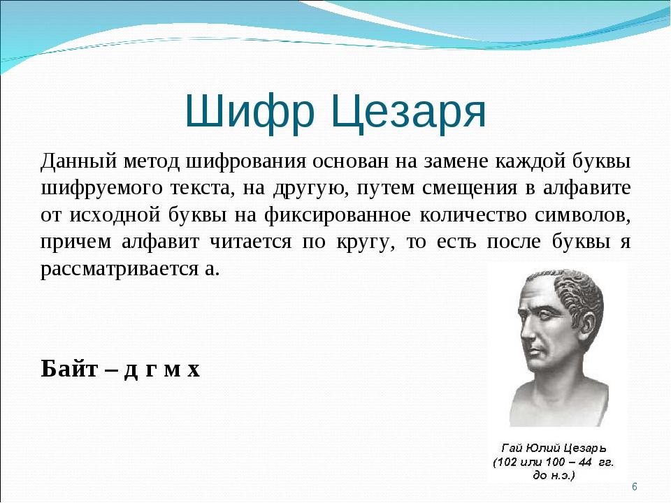Шифр Цезаря Данный метод шифрования основан на замене каждой буквы шифруемого...