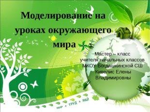 Мастер – класс учителя начальных классов МКОУ Богдашкинской СШ Кивелис Елены