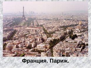 Франция. Париж.