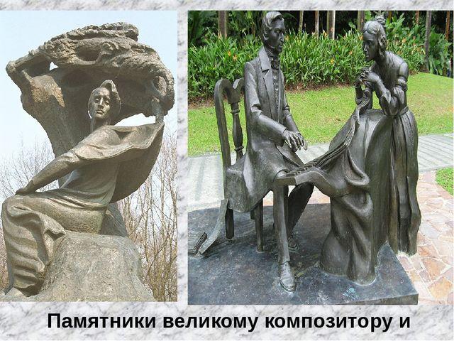 Памятники великому композитору и музыканту.