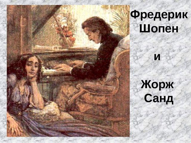 Фредерик Шопен и Жорж Санд