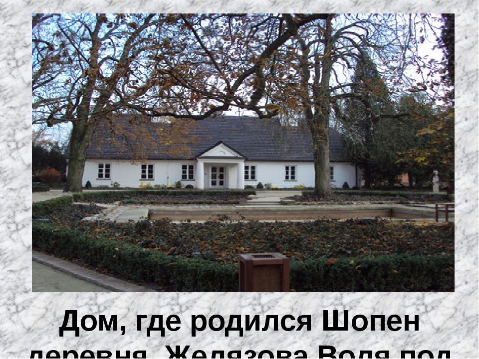 Дом, где родился Шопен деревня Желязова Воля под Варшавой