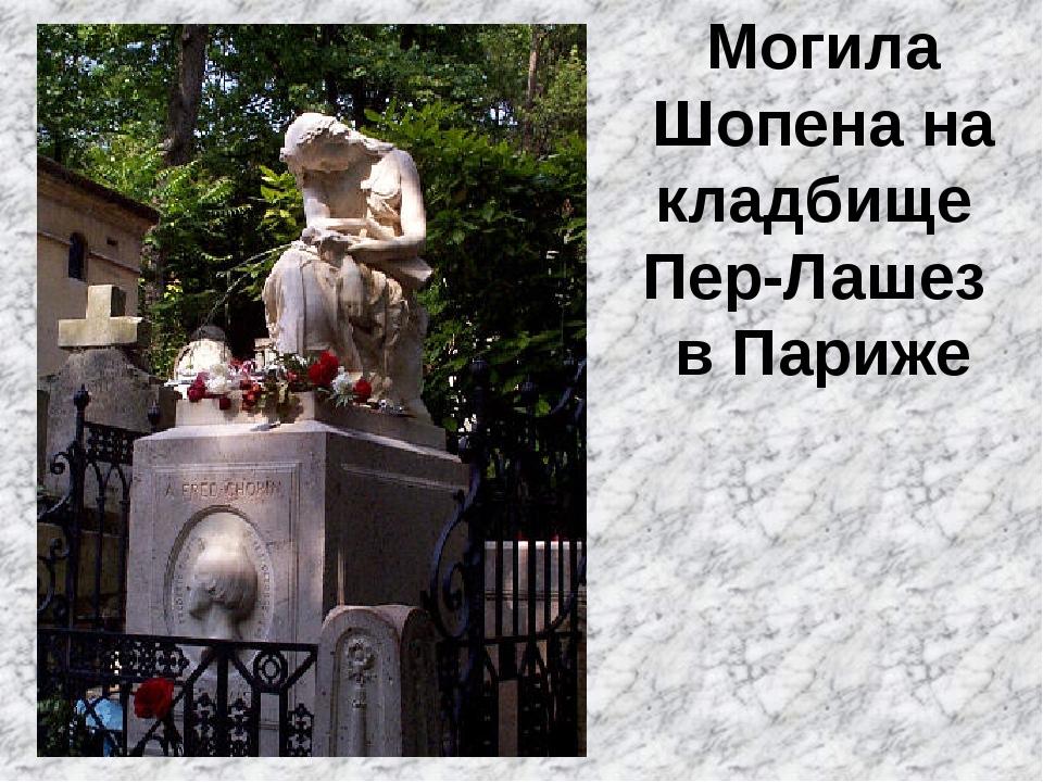 Могила Шопена на кладбище Пер-Лашез в Париже