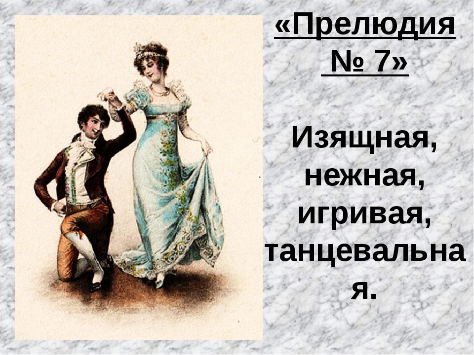 «Прелюдия № 7» Изящная, нежная, игривая, танцевальная.