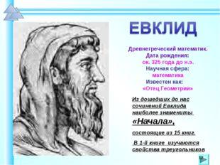 Из дошедших до нас сочинений Евклида наиболее знамениты «Начала», состоящие