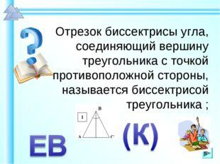 Отрезок биссектрисы угла, соединяющий вершину треугольника с точкой противоп