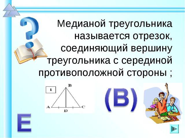 Медианой треугольника называется отрезок, соединяющий вершину треугольника с...