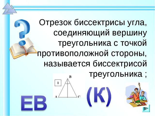 Отрезок биссектрисы угла, соединяющий вершину треугольника с точкой противоп...