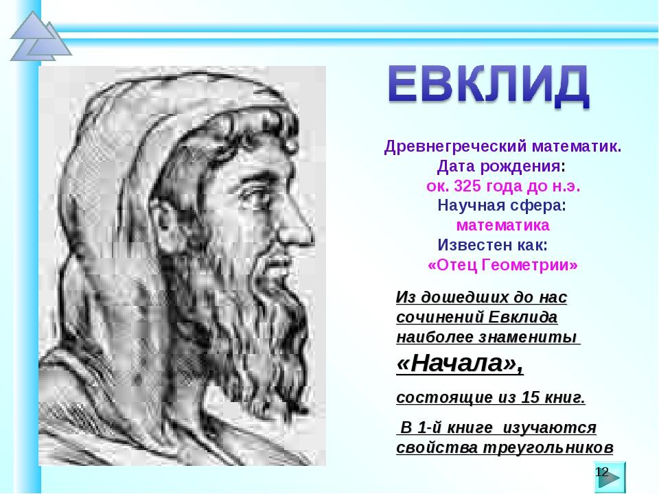 Из дошедших до нас сочинений Евклида наиболее знамениты «Начала», состоящие...