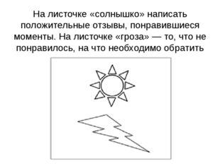 На листочке «солнышко» написать положительные отзывы, понравившиеся моменты.