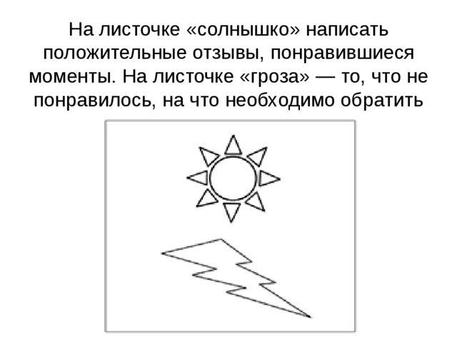 На листочке «солнышко» написать положительные отзывы, понравившиеся моменты....